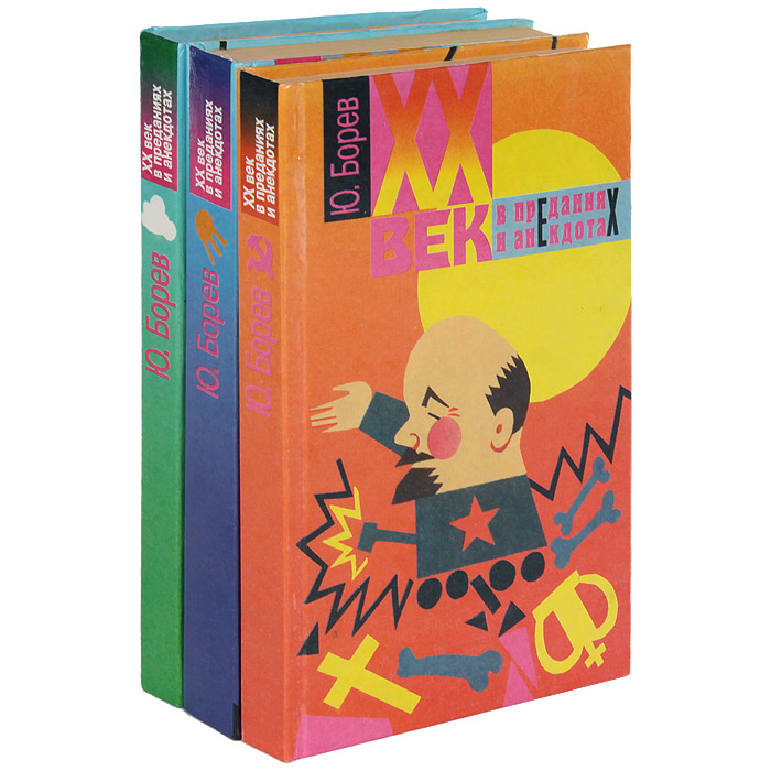 Ю. Борев XX век в преданиях и анекдотах (комплект из 3 книг) миниатюра xx век комплект из 2 книг