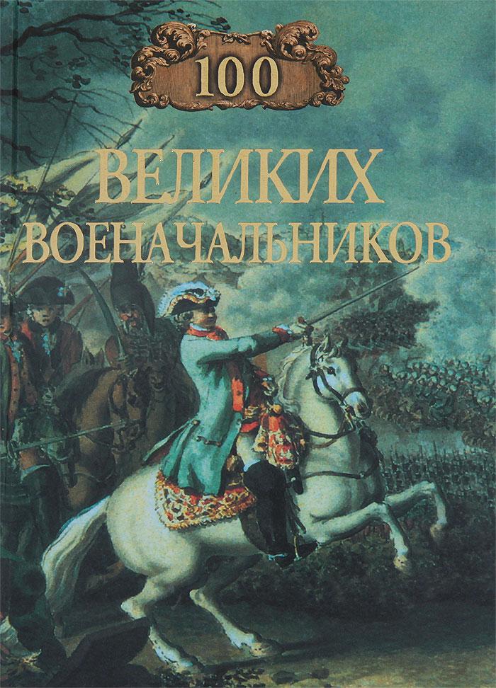 А. В. Шишов 100 великих военачальников