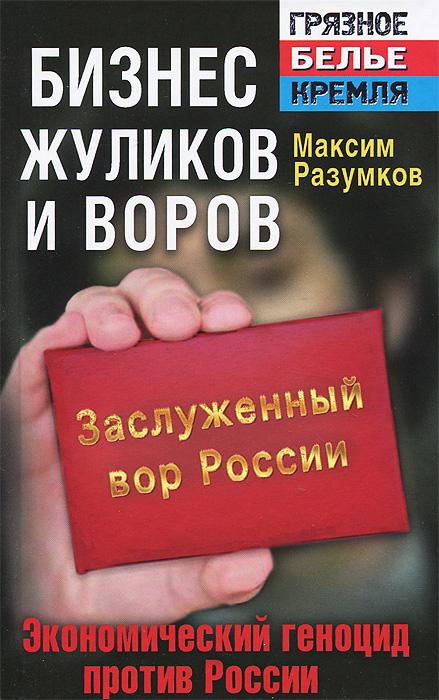 Максим Разумков Бизнес жуликов и воров. Экономический геноцид против России