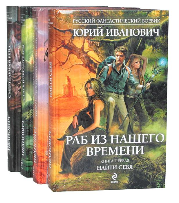 Юрий Иванович Раб из нашего времени (комплект из 4 книг)