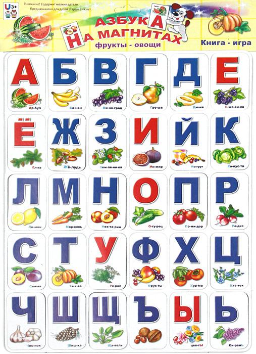 Фото - Азбука на магнитах. Фрукты-овощи (набор из 60 карточек) денисова л худ азбука на магнитах