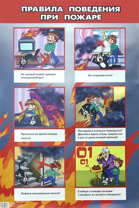 Правила поведения при пожаре. Плакат правила безопасности для дошкольников наглядное пособие