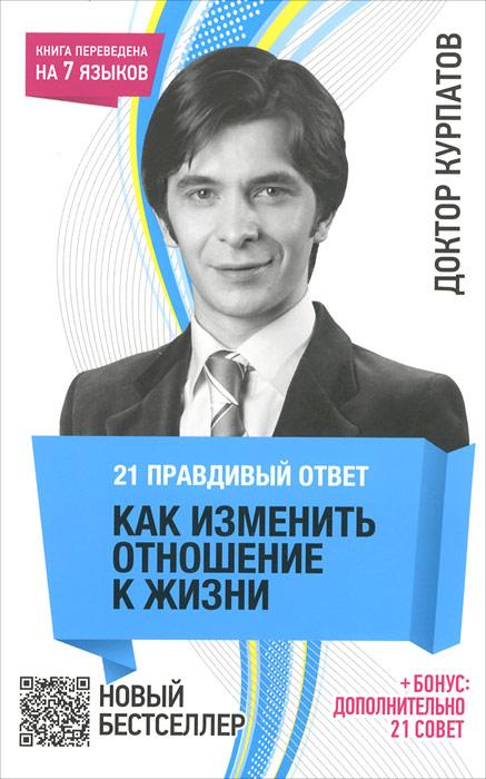 Андрей Курпатов 21 правдивый ответ. Как изменить отношение к жизни андрей курпатов 21 правдивый ответ как изменить отношение к жизни