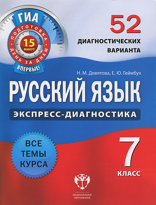 Н. М. Девятова, Е. Ю. Геймбух Русский язык. 7 класс. 52 диагностических варианта