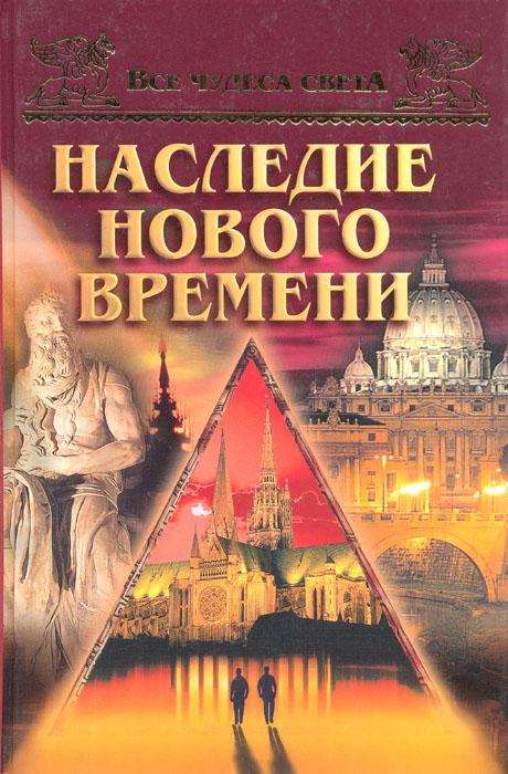 А. Ю. Низовский Наследие нового времени