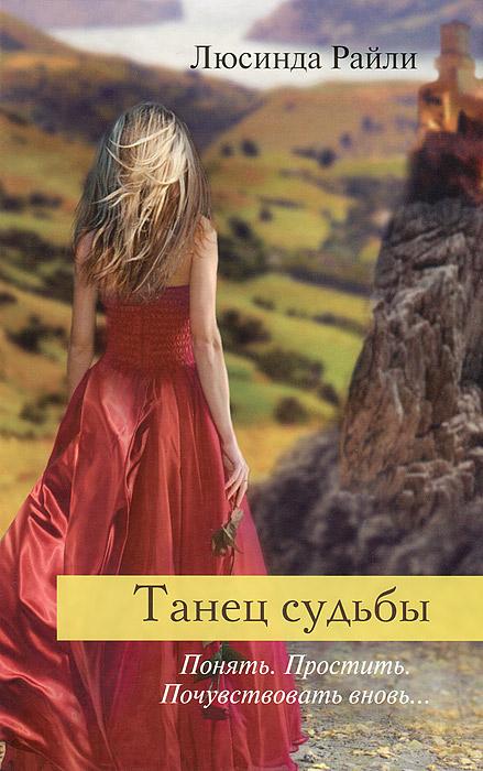 Люсинда Райли Танец судьбы