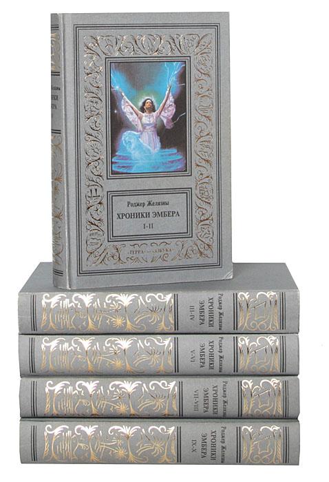 Роджер Желязны Хроники Эмбера (комплект из 5 книг)