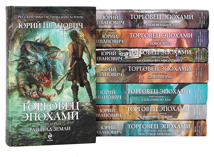 Юрий Иванович Торговец эпохами (комплект из 8 книг)