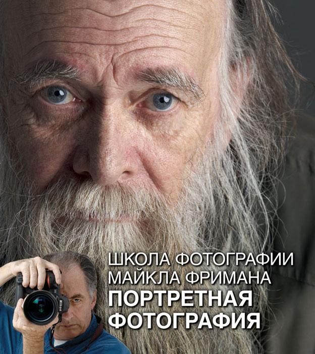 Майкл Фриман Школа фотографии Майкла Фримана. Портретная фотография
