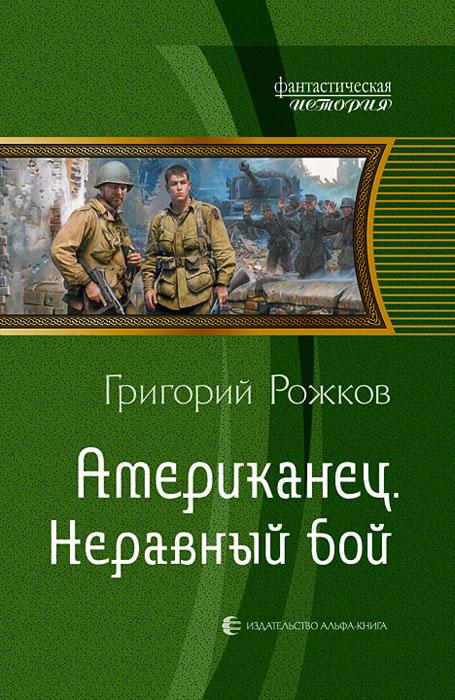 Григорий Рожков Американец. Неравный бой рожков г американец неравный бой