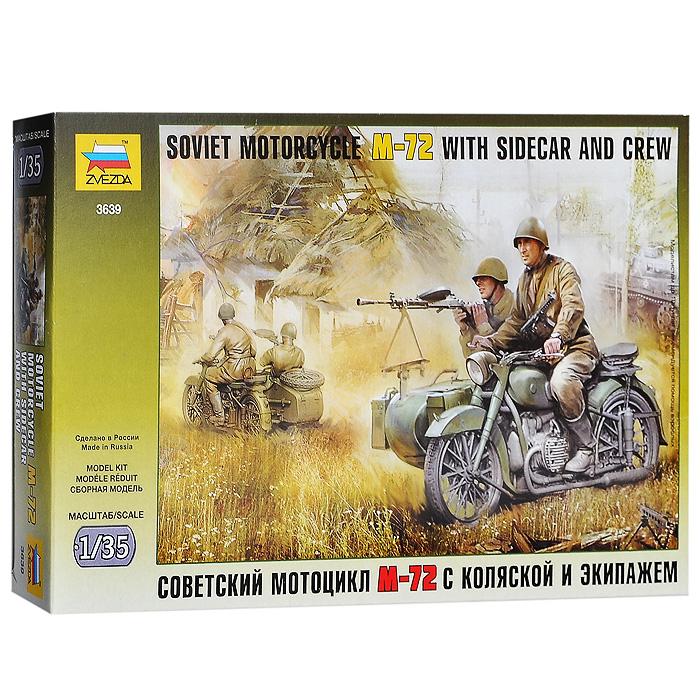 "Набор миниатюр ""Советский мотоцикл M-72"""