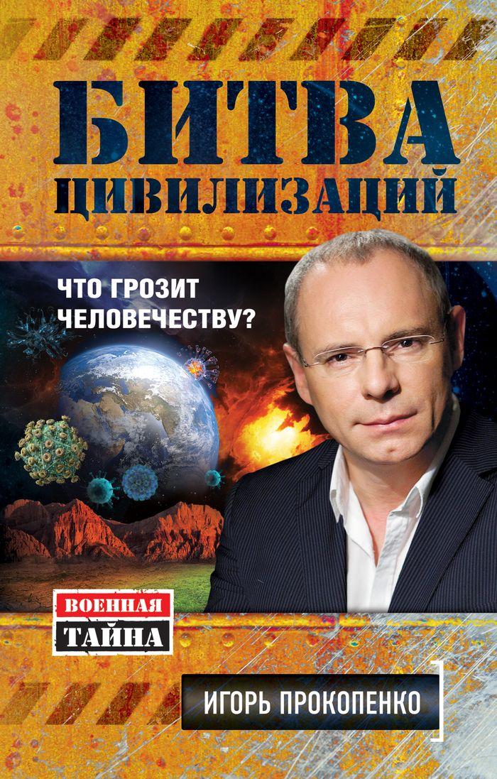 Игорь Прокопенко Битва цивилизаций. Что грозит человечеству?