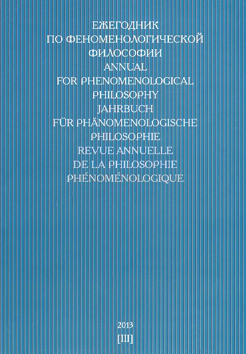 Ежегодник по феноменологической философии 2013