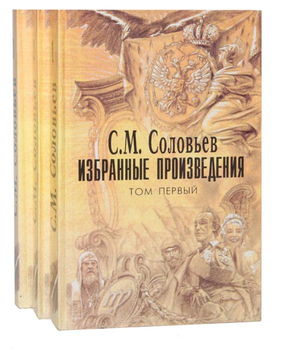 С. М. Соловьев С. М. Соловьев. Избранные произведения в 3 томах (комплект)