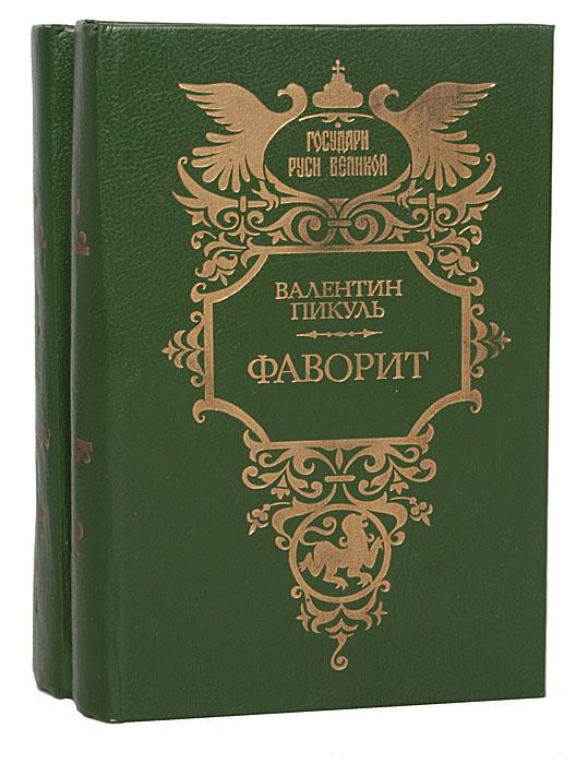 Валентин Пикуль Фаворит (комплект из 2 книг)