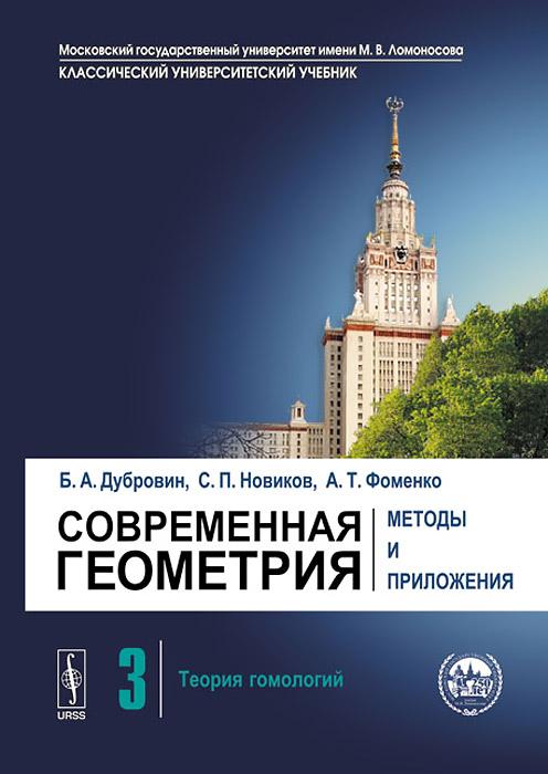 Б. А. Дубровин, С. П. Новиков, А. Т. Фоменко Современная геометрия. Методы и приложения. Том 3. Теория гомологий