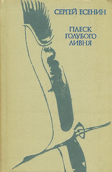 цена на Сергей Есенин Плеск голубого ливня