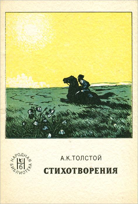 А. К. Толстой А. К. Толстой. Стихотворения а к толстой а к толстой избранное