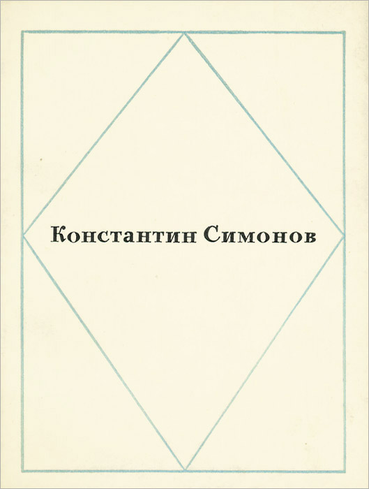 Константин Симонов Симонов. Стихотворения