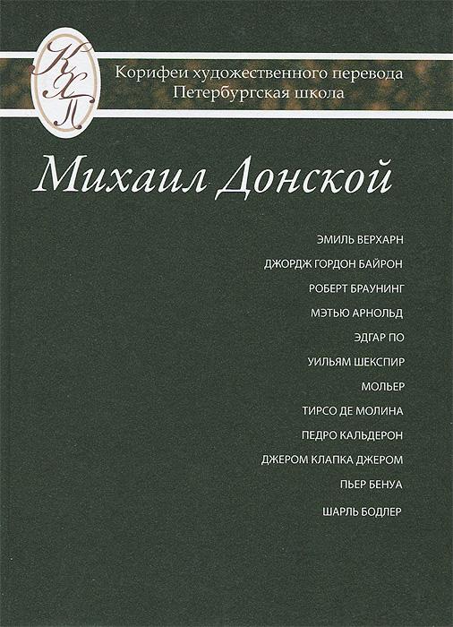 Михаил Донской Михаил Донской. Избранные переводы