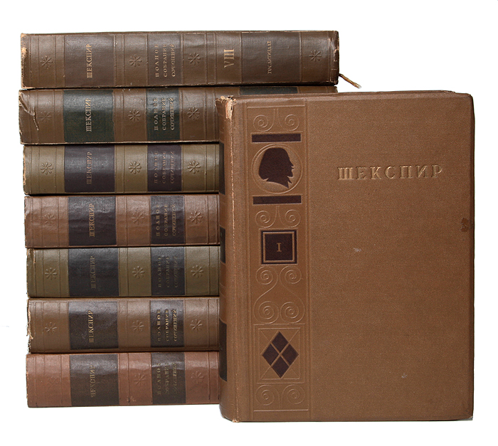 Вильям Шекспир. Полное собрание сочинений в 8 томах (комплект из 8 книг). Доставка по России