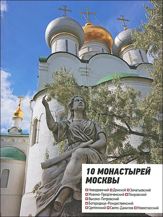 лучшая цена 10 монастырей Москвы. Путеводитель