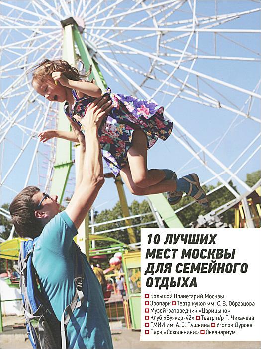 10 лучших мест Москвы для семейного отдыха. Путеводитель