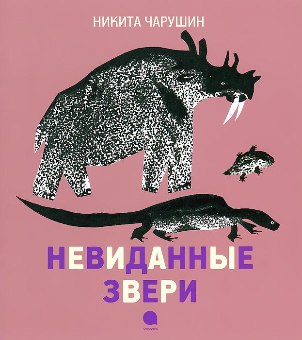 Н. Е. Чарушин Невиданные звери