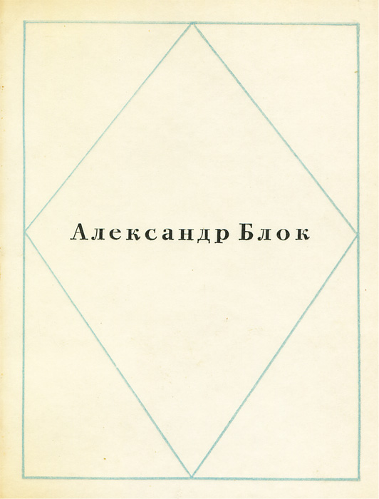 Александр Блок Александр Блок. Стихи