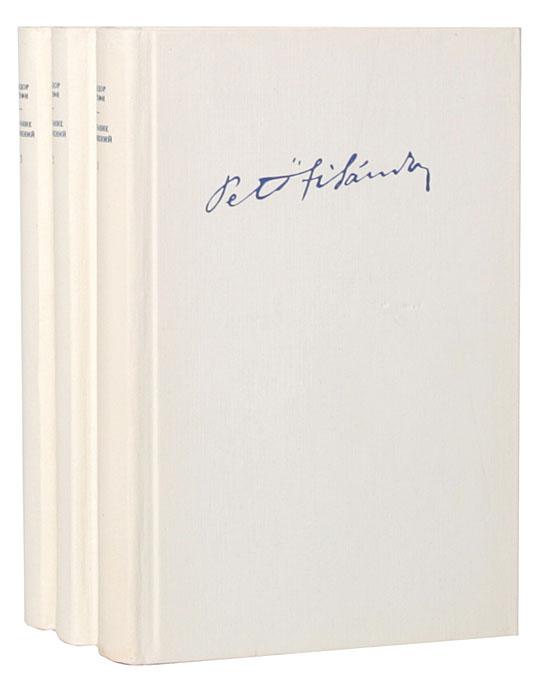 Шандор Петефи Шандор Петефи. Собрание сочинений в 3 томах (комплект) сопровский а признание в любви стихотворения статьи письма