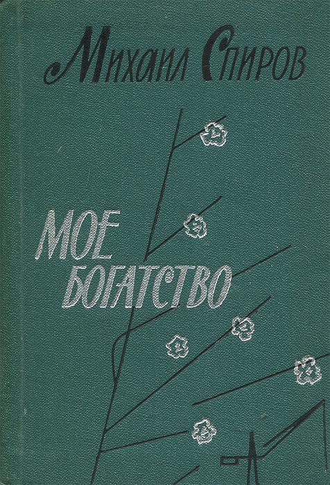 Михаил Спиров Мое богатство юлия вишня мое ты вдохновение стихи