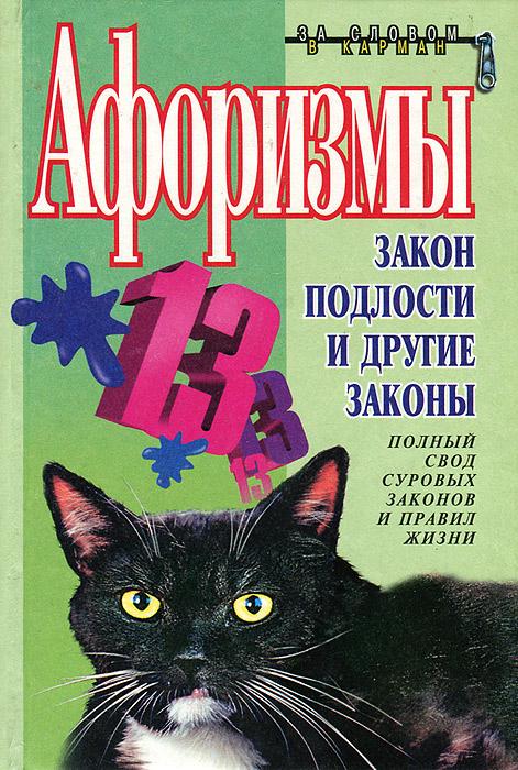 Константин Душенко Закон подлости и другие законы. Афоризмы