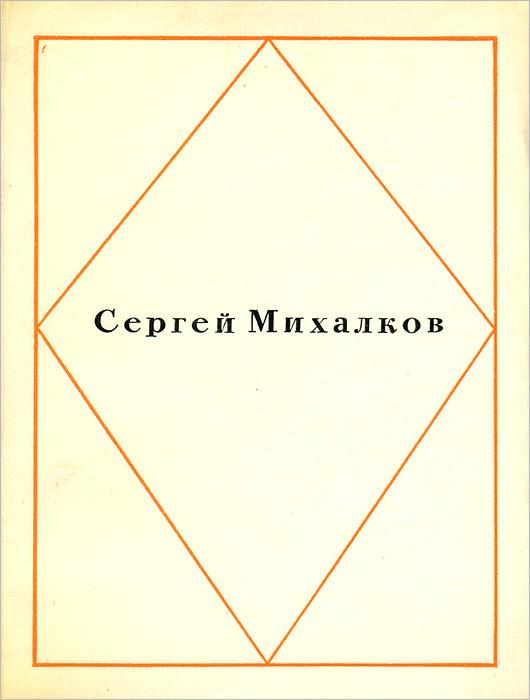 Сергей Михалков Сергей Михалков. Стихи сергей михалков мамы разные нужны