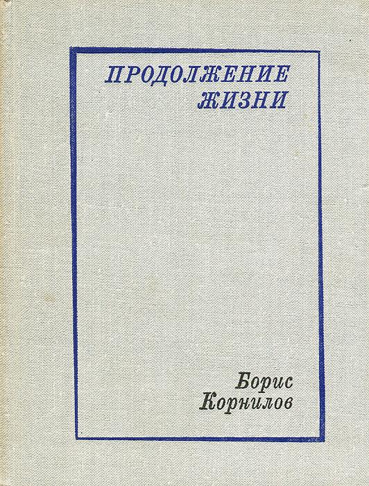 Борис Корнилов Продолжение жизни борис корнилов борис корнилов избранное