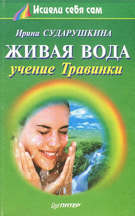 Ирина Сударушкина Живая вода. Учение Травинки