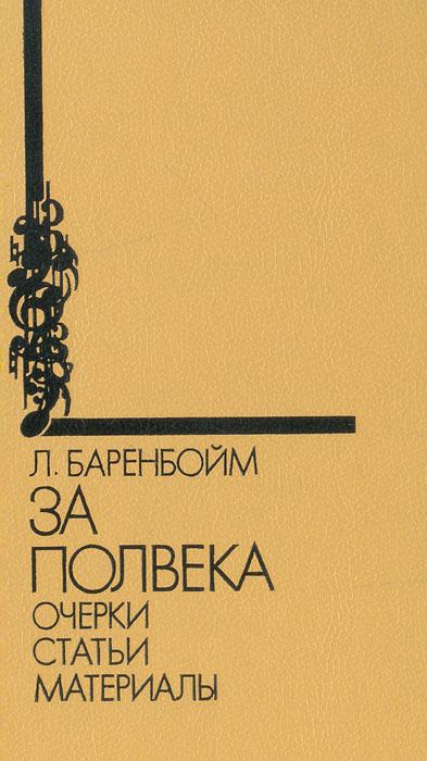 Л. Баренбойм За полвека: Очерки. Статьи. Материалы