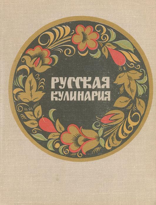 Н. И. Ковалев Русская кулинария