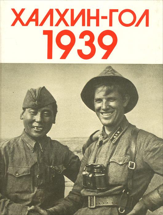 А. Кривель, Т. Осор Халкин-Гол. 1939 композиция гол