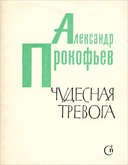 Александр Прокофьев Чудесная тревога а прокофьев бессмертное сердце солдата