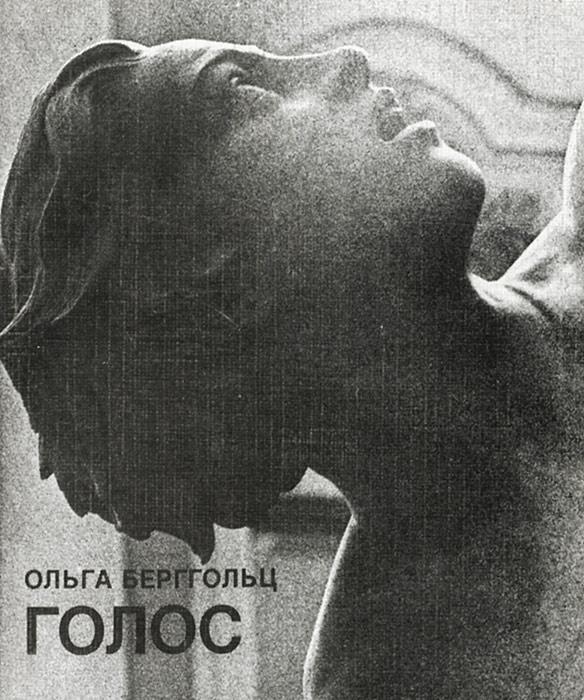 Ольга Берггольц Голос ольга охотова островок сознания сборник стихотворений