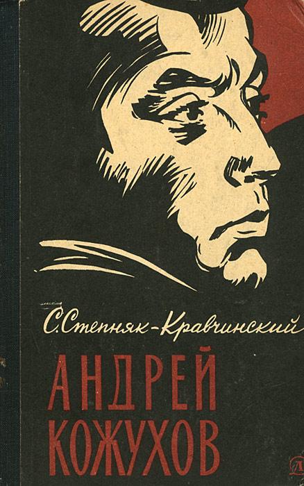 С. Степняк-Кравчинский Андрей Кожухов