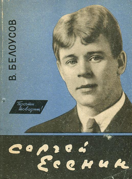 В. Белоусов Сергей Есенин