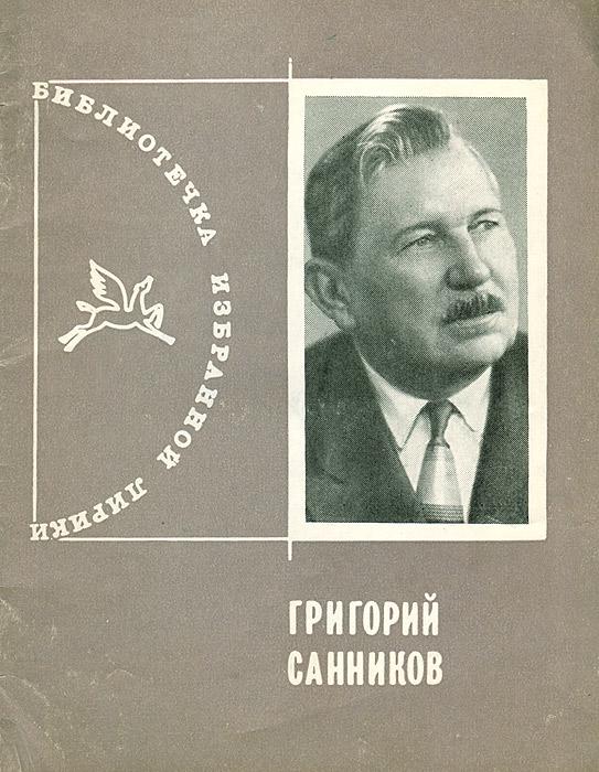 Григорий Санников Григорий Санников. Избранная лирика
