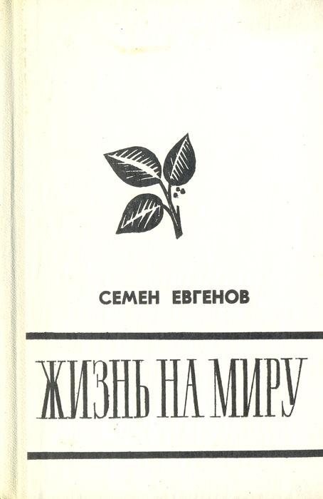 Семен Евгенов Жизнь на миру