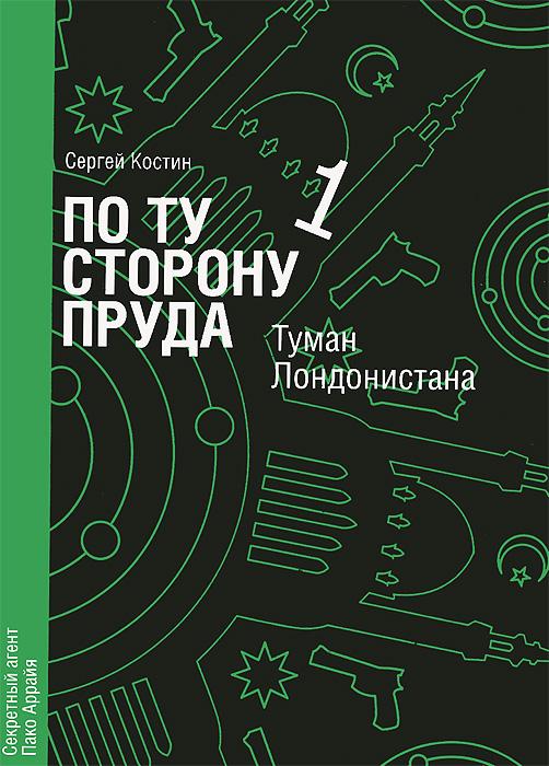 Сергей Костин По ту сторону пруда. Книга 1. Туман Лондонистана