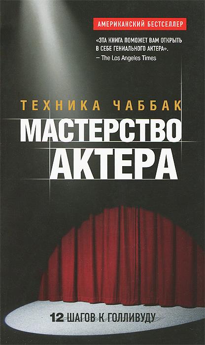 Ивана Чаббак Мастерство актера. Техника Чаббак техника