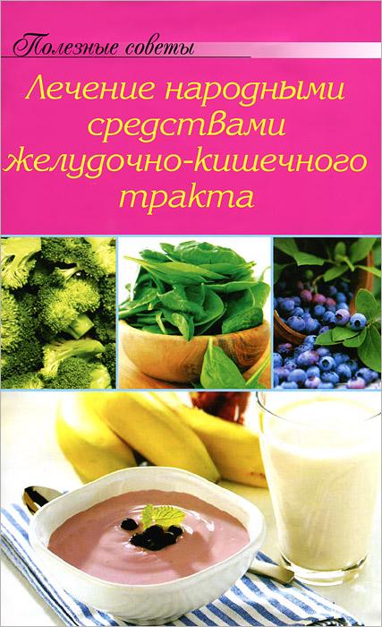 Лечение народными средствами желудочно-кишечного тракта двинянинов л и физиология и патология желудочно кишечного тракта
