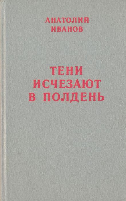 Анатолий Иванов Тени исчезают в полдень анатолий иванов тени исчезают в полдень