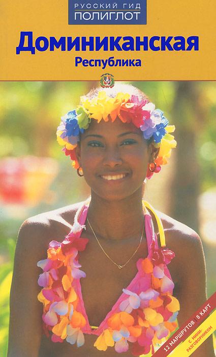 Моника Латцель, Юрген Рейтер Доминиканская республика. Путеводитель путеводитель доминиканская республика