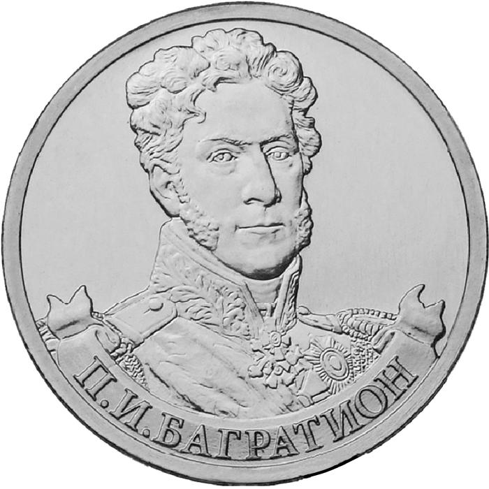 Монета номиналом 2 рубля Генерал от инфантерии П. И. Багратион. 2012 год, Россия монета номиналом 2 рубля генерал лейтенант д в давыдов 2012 год россия